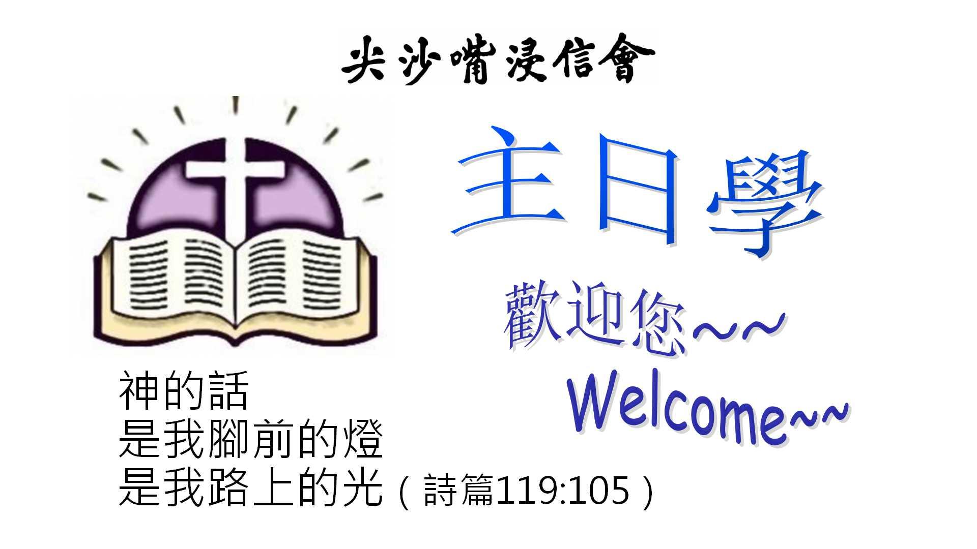 2020年6-9月主日學課程
